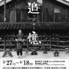 池本喜巳 写真展「追憶」